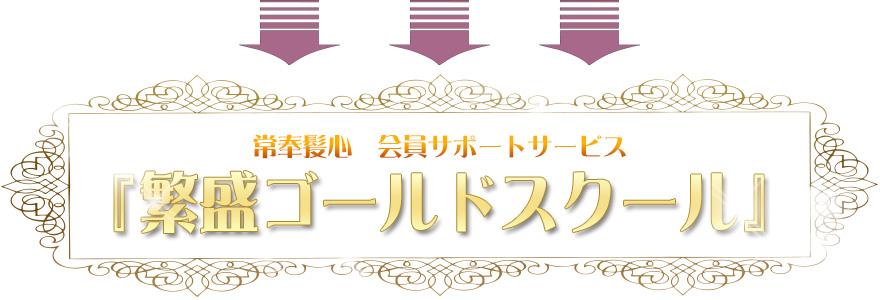 """>常奉髪心 会員サポートサービス 『繁盛ゴールドスクール』"""" /> <p class="""